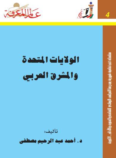 الولايات المتحدة المشرق العربي أحمد الرحيم مصطفى